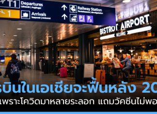 asia aviation