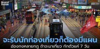 7 day quarantine hong kong