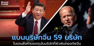 biden ban chinese company