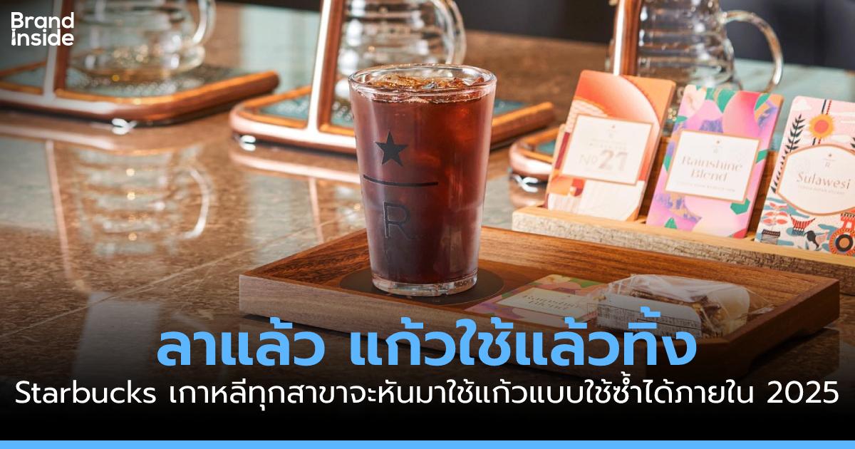 starbucks korea reusable cup