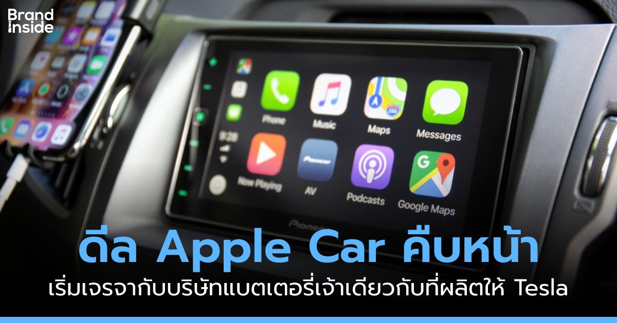apple car รถยนต์ไฟฟ้า