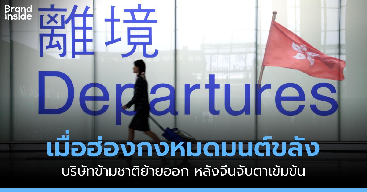 hong kong departures