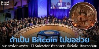 bitcoin world bank el salvador