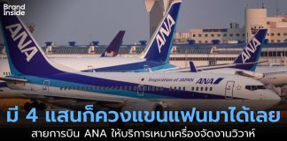 ANA marriage on plane