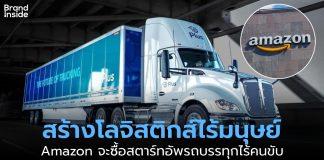 amazon driverless truck plus
