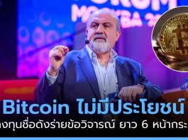 nassim taleb bitcoin 2