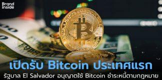 el salvador bitcoin