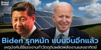 Biden ban China