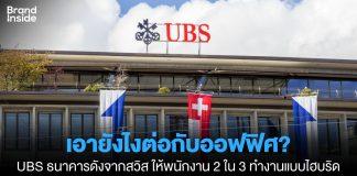 ubs hybrid work