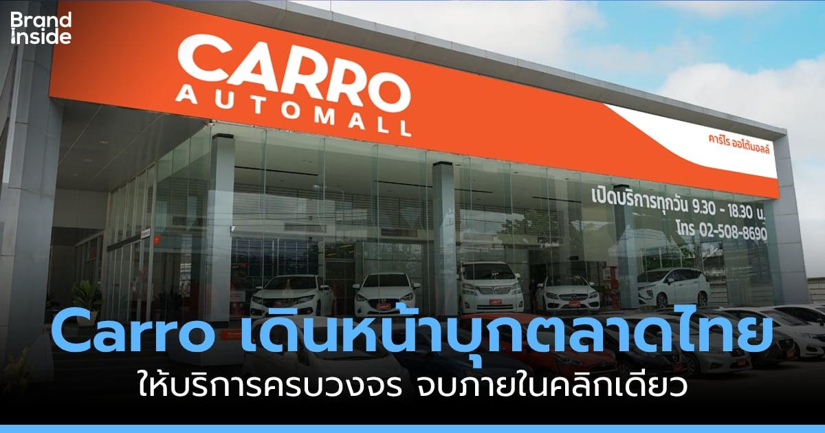 carro thailand
