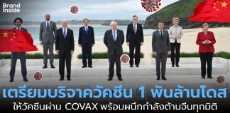 G7 donate vaccine to Covax & anti China