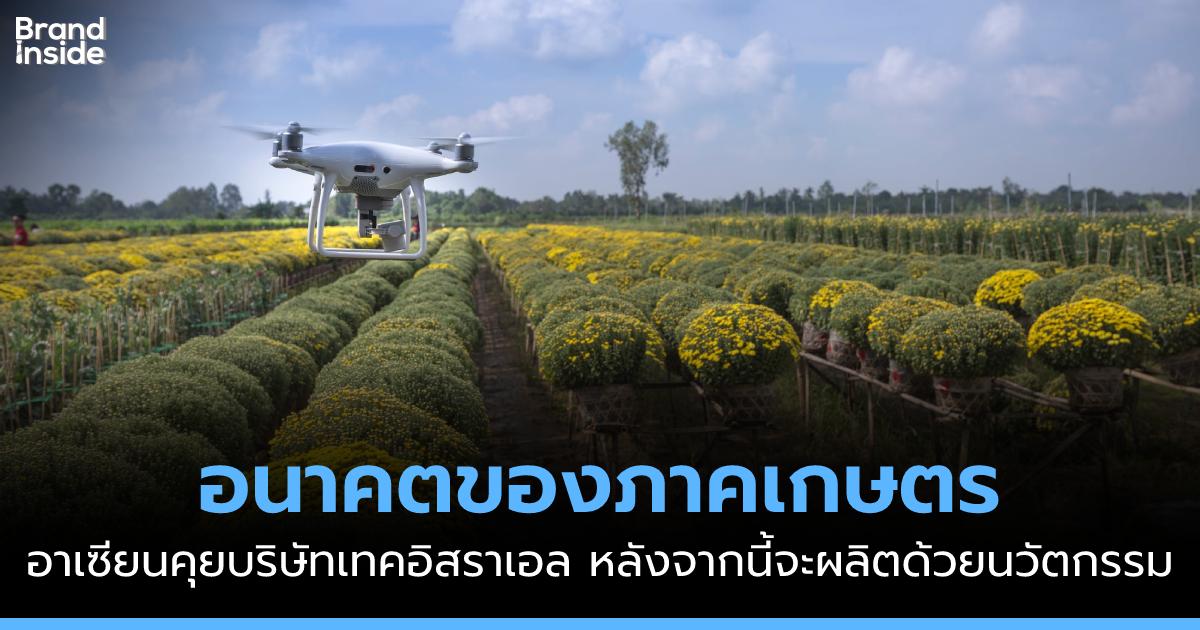 asean agritech israel