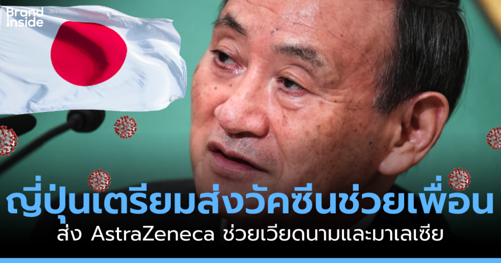 Japan will give vaccine to Vietnam Malaysia