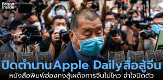 Jimmy Lai Apple Daily