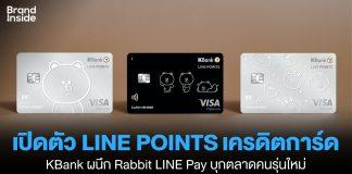 kbank line points