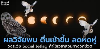 Social Jetlag
