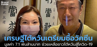 Terry Gou Taiwan Vaccination