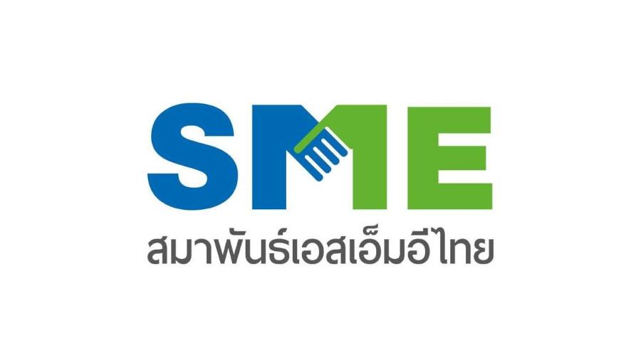 สมาพันธ์เอสเอ็มอีไทย