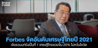 thai billionaires forbes