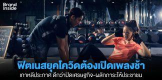 south korea gym