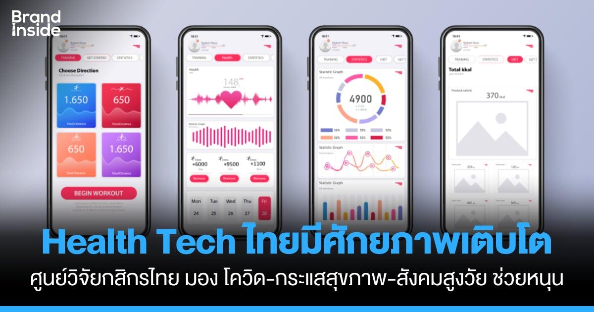 kresearch thai health tech