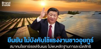 solar cell xinjiang