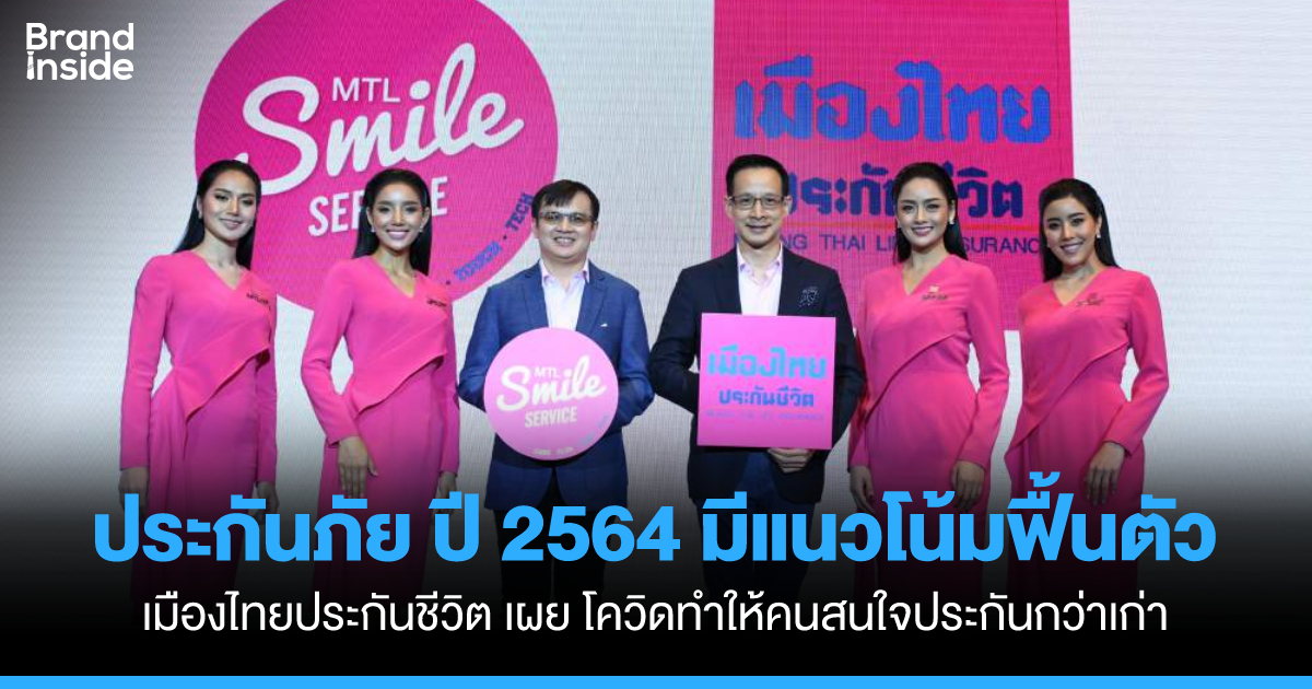 mtl เมืองไทยประกันชีวิต