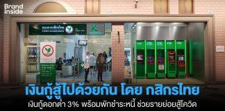 กสิกรไทย เงินกู้สู้ไปด้วยกัน