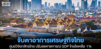 gdp thailand kresearch 1%