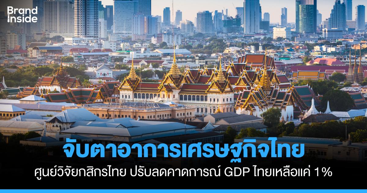 gfp thailand kresearch 1%