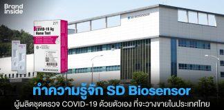 sd biosensor cover