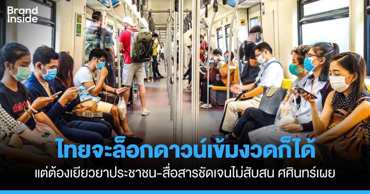 sasin lockdown thailand