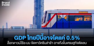 kkp research thai gdp expected to grow 0.5%