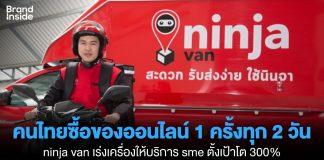 ninja van