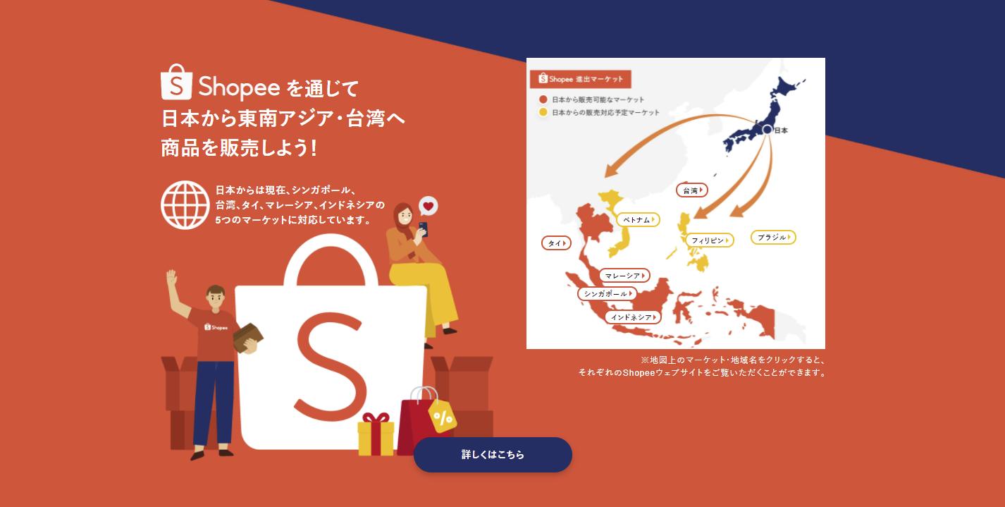 Shopee ญี่ปุ่นจะให้บริการที่ไหนบ้าง
