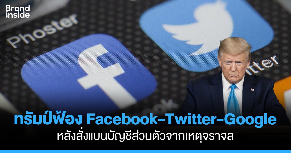 Trump facebook twitter