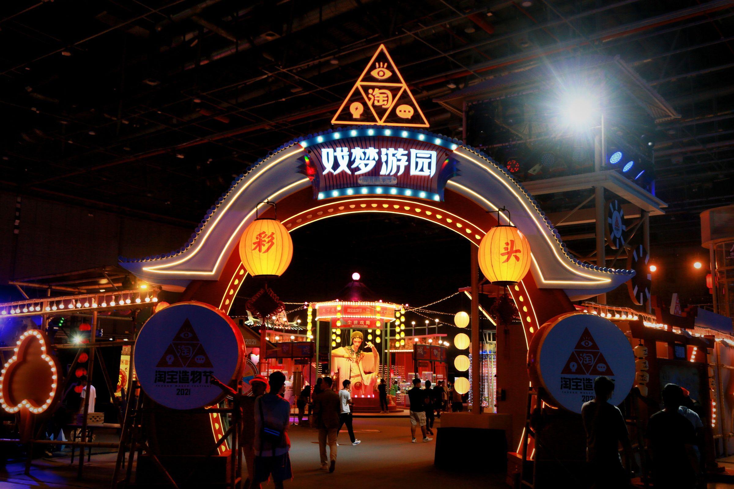 Taobao Maker Festival 2021