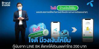 dtac line bk