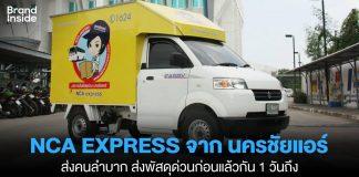 nca express