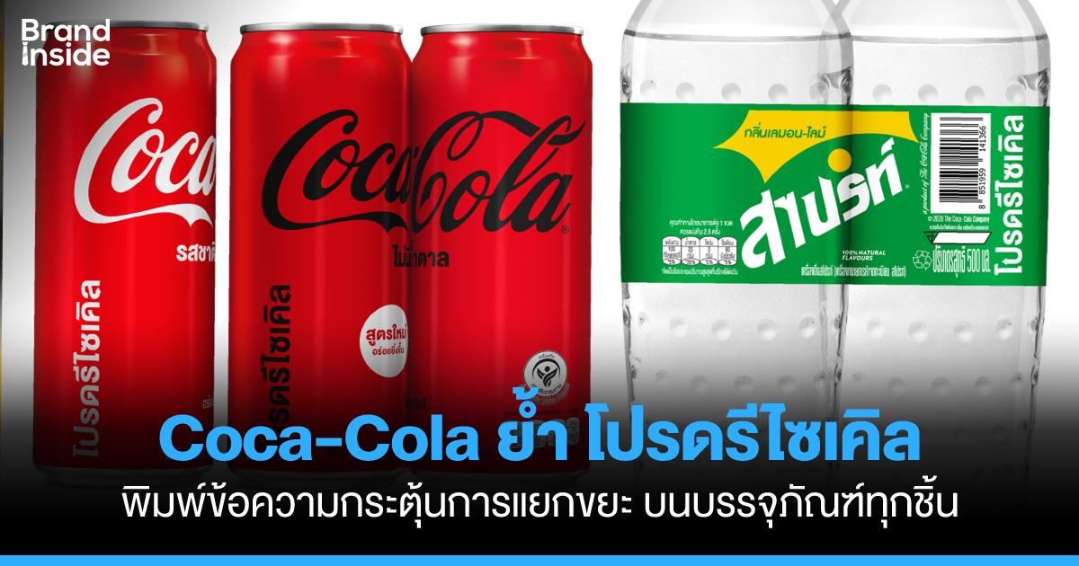 coca cola recycle me bottle