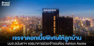 ashton asoke