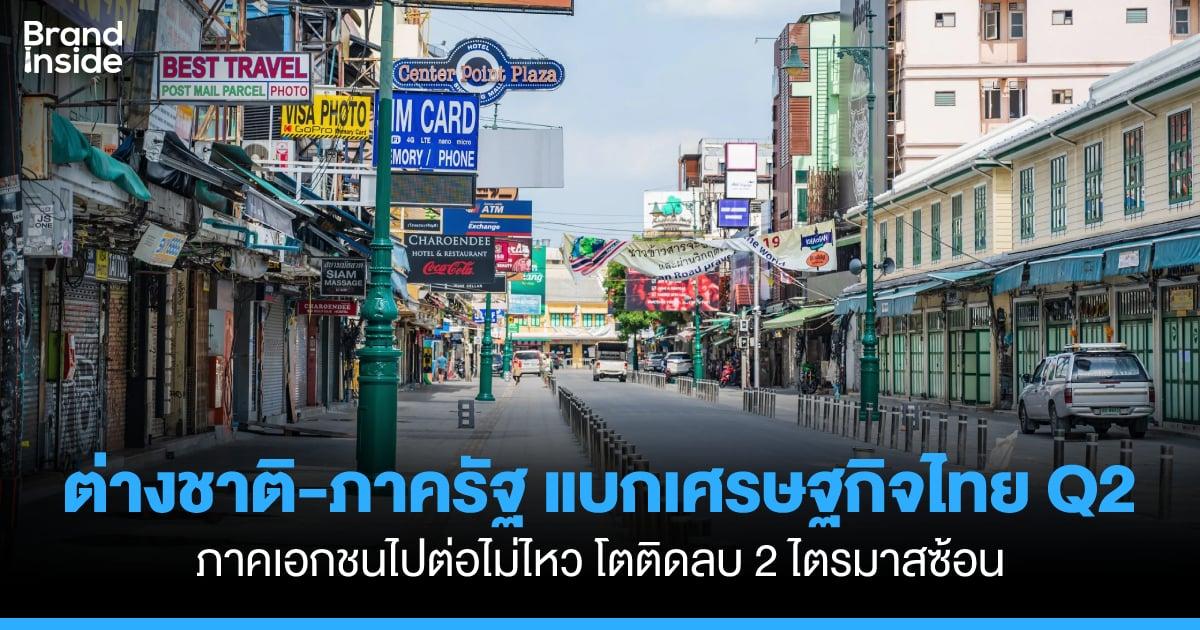 scb eic thai economy q2 2021