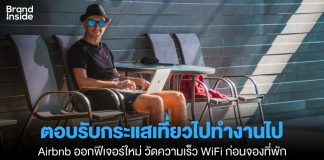 airbnb workation wifi