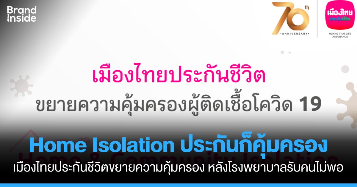 เมืองไทยประกันชีวิต