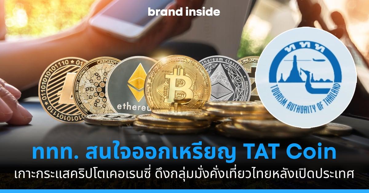 คริปโต crypto currency bitcoin