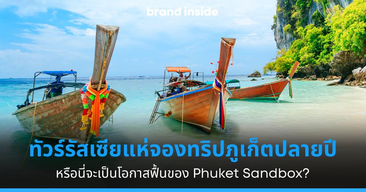 phuket sandbox ภูเก็ต