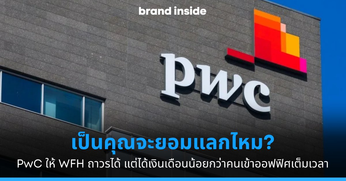 pwc new work from home policy